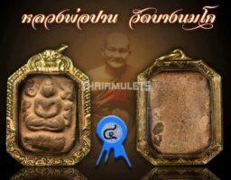 #B007 – LP Parn Wat Bang Nom Kho – Phra Somdej Kee Pla (Fish) (神兽崇迪骑鱼)