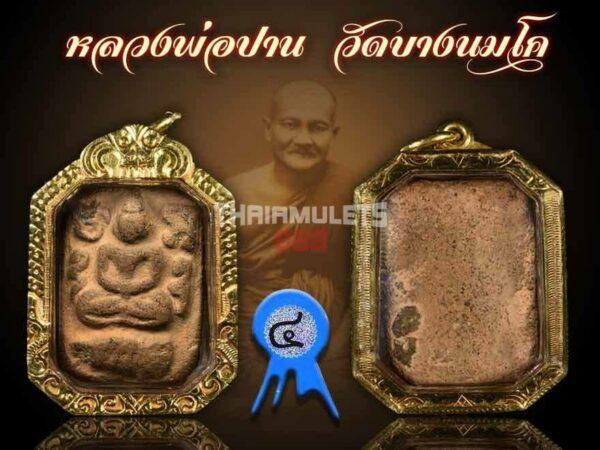 Phra Somdej Kee Pla (Fish)