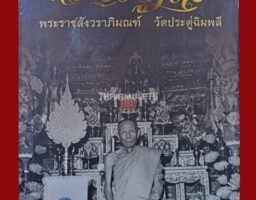 Book Of  LuangPu Toh Wat PradooChimplee – in 3 combined Languages – Thai , English and Chinese