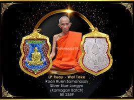 #R076 – LP Ruay Wat Tako – Rian Sema Ruen Samanasak (Title)
