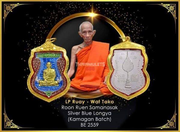 LP Ruay Wat Tako - Rian Sema Ruen Samanasak (Title)