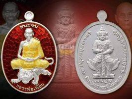 #P0081 – LP Pien Wat Kruen Kathin – Rian Chanajon ( 战胜贫穷 )